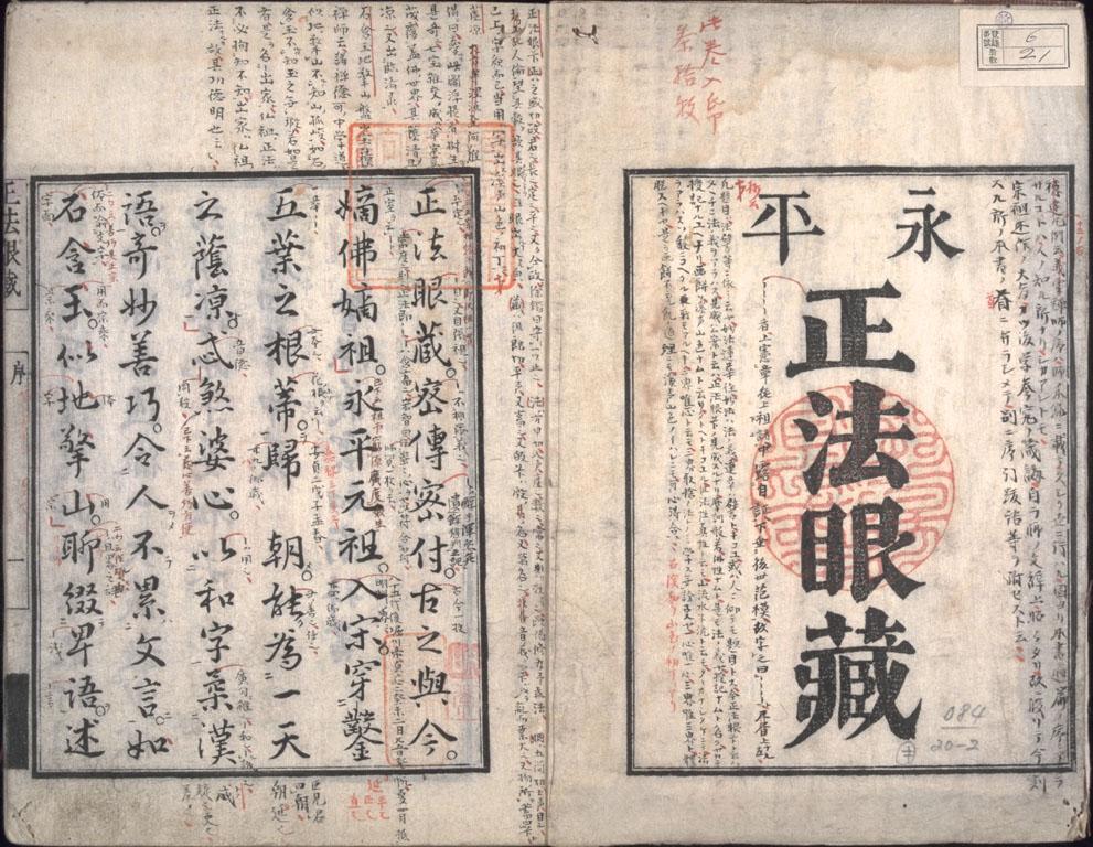 Page de garde Shobogenzo honzanban